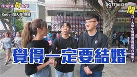 ▲大學生認為未來一定會結婚。(圖/Koobii鬧大學 授權)