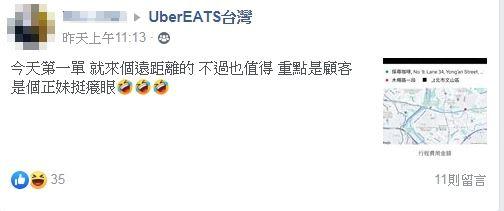 外送員,UberEATS,送餐,遠距離,正妹(圖/翻攝自UberEATS台灣)