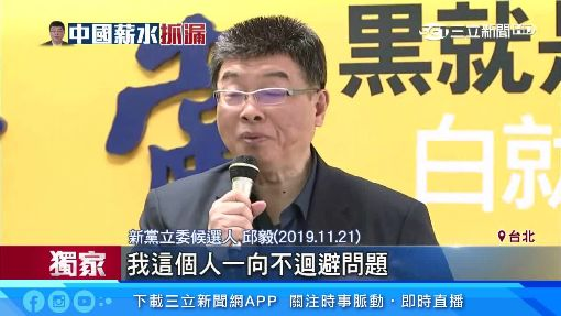 獨! 邱毅申報無境外財產 中國千萬主持預算曝光