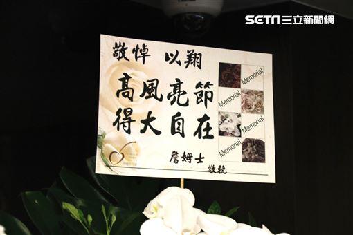 高以翔,花環,靈堂,獻花,曾國城 圖/記者林聖凱攝影