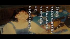 林靖娟(圖/翻攝自taiwanroc100 YouTube)