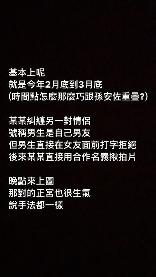 米砂,孫安佐,阿乃,墮胎 圖/IG
