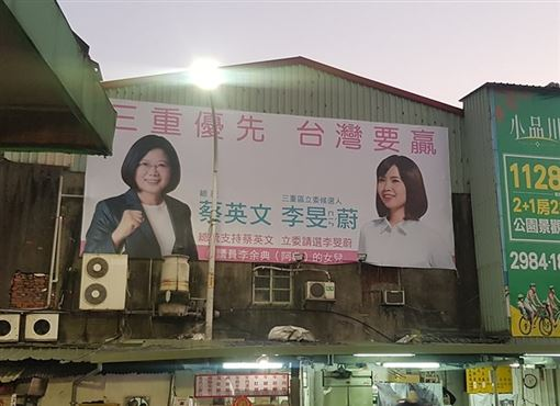 李旻蔚廣告看板合體蔡英文,被質疑是在蹭熱度