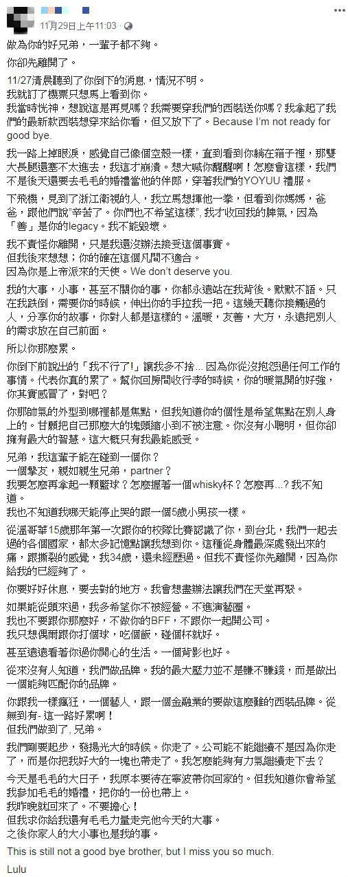 盧毅 高以翔 圖/臉書