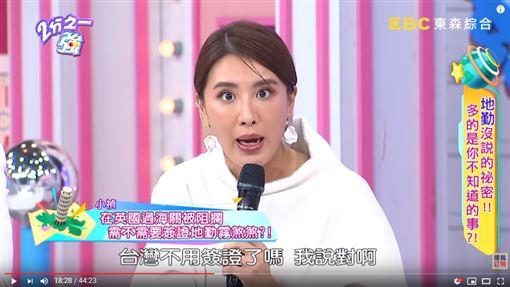 小禎(翻攝自YouTube)