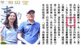 ▲李佳芬及李日貴、雲林議事錄(組合圖,資料畫面)