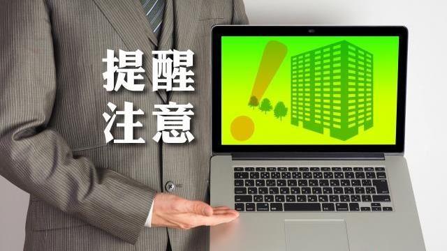 MyGonews/法定空地不符減免地價稅規定