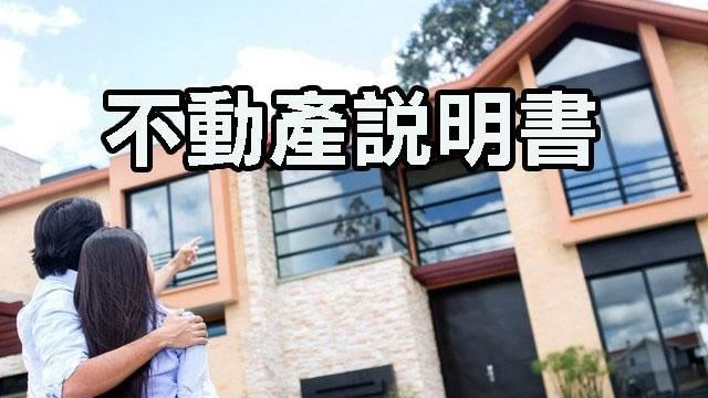 MyGonews房地交易買賣契約再更新 資訊透明更安心