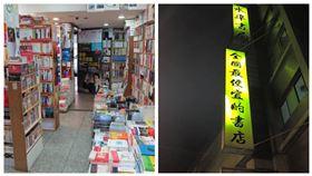 ▲水準書局的「全國最便宜書店」名號屹立54年不墜。總統蔡英文也上門過。(圖/翻攝自水準書局臉書粉絲專頁)