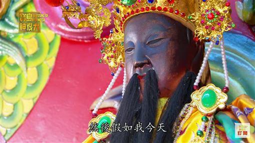煥如)神靈佛現:三山國王