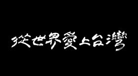 蔡英文新競選影片《從世界愛上台灣》
