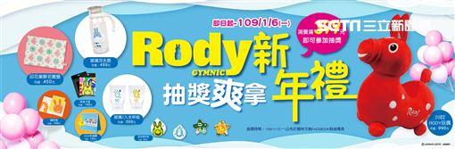 RODY跳跳馬汐止快閃店(業配勿用)
