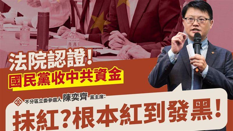 藍營退將收中共政治獻金 台灣基進:韓國瑜再裝就不像了