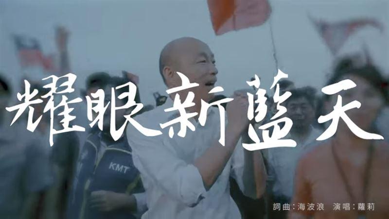 重建庶民形象?韓國瑜發佈競選歌曲《耀眼新藍天》