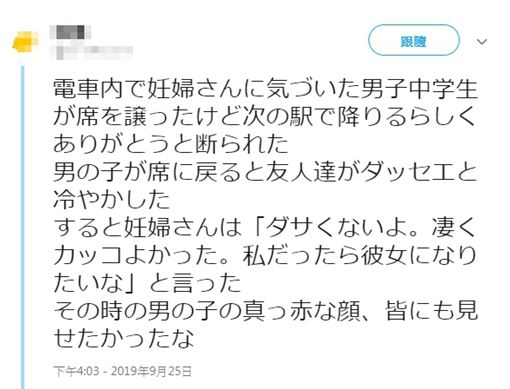 日本,孕婦,高中生,讓座,女友(圖/翻攝自推特)