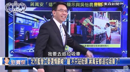 鍾小平:民進黨準備「六殺」國民黨圖翻攝自YouTube