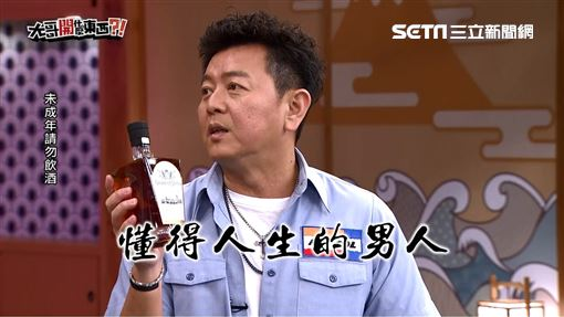 台灣威士忌銷量全球排名第三,庹宗康打趣的表示:台灣人多愛乾杯。庹宗康表示深層、穩重層次的酒,是懂人生的男人在品嘗。來賓Abby試喝威士忌達人Jerry所調的酒。