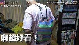 「台灣LV」茄芷袋變新潮後背包 兒子送禮日本爸超嗨