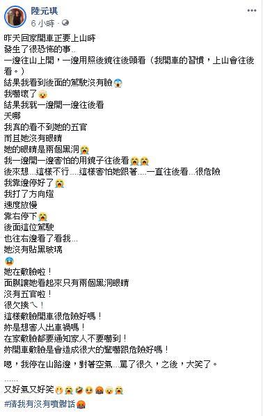 陸元琪(翻攝自臉書)