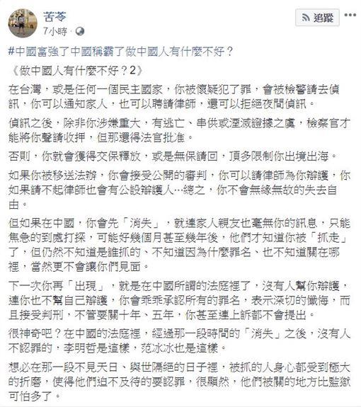 苦苓發文,臉書
