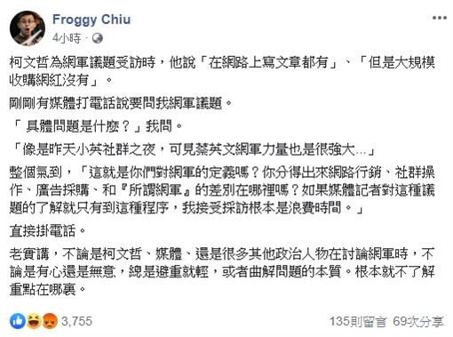 呱吉,網軍,媒體,柯文哲(圖/翻攝自Froggy Chiu臉書)
