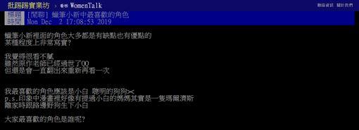 蠟筆小新,角色,小白,野原廣志,PTT 圖/翻攝自PTT
