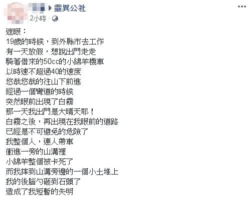 台灣奇談,大霧,騎車,鬼遮眼,失明(圖/翻攝自靈異公社)