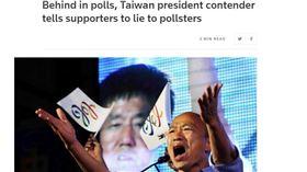 路透社報導韓國瑜:台灣總統候選人叫支持者接民調時說謊 圖翻攝自路透社 https://www.reuters.com/article/us-taiwan-election-polls/behind-in-polls-taiwan-president-contender-tells-supporters-to-lie-to-pollsters-idUSKBN1Y30RX