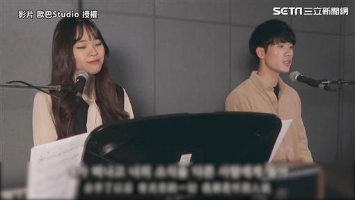 ▲來自韓國的「歐巴Studio」改編翻唱的韓文版本,相當有特色(圖/歐巴Studio 授權)