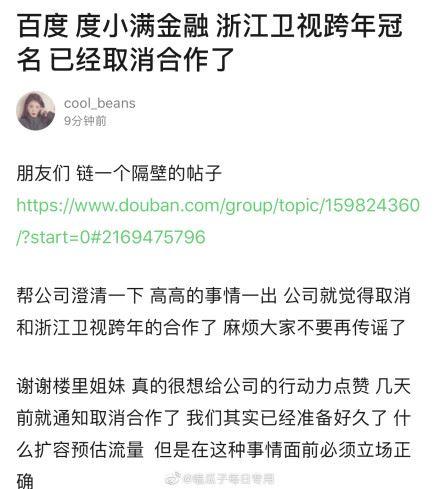 高以翔,浙江衛視/微博