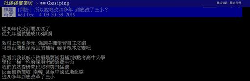 教改,台灣,改變,教育改革,PTT 圖/翻攝自PTT