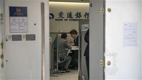 交通銀行。(圖/美聯社/達志影像)