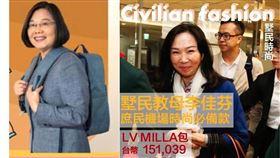 ▲王浩宇臉書PO出蔡英文3500的包包和李佳芬的LV包,並諷刺韓國瑜真是庶民總統(圖/翻攝王浩宇臉書)