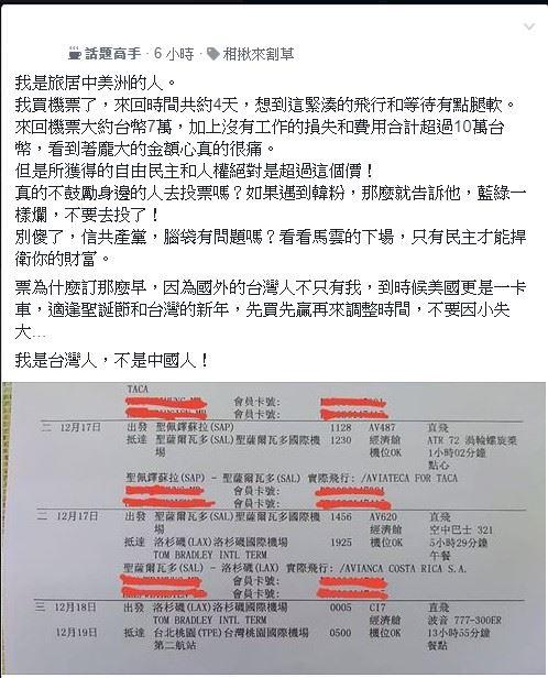 網友在公民割草發文,臉書