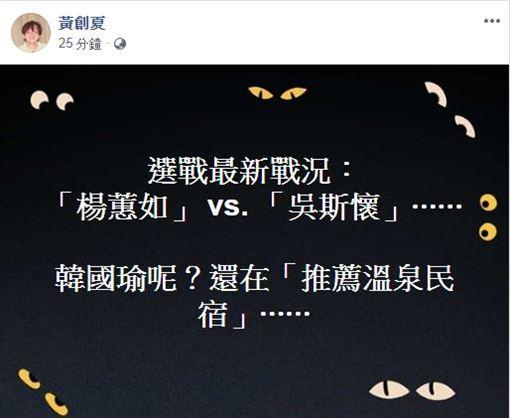 黃創夏臉書發文