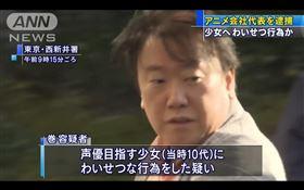 日本知名動畫公司「GAINAX」的現任社長卷智博遭爆多次以訓練為由,對女聲優拍攝裸照,甚至趁機觸摸肢體、猥褻;今(5)遭警方依涉嫌強制猥褻罪逮捕。(圖/翻攝自ANN NEWS)