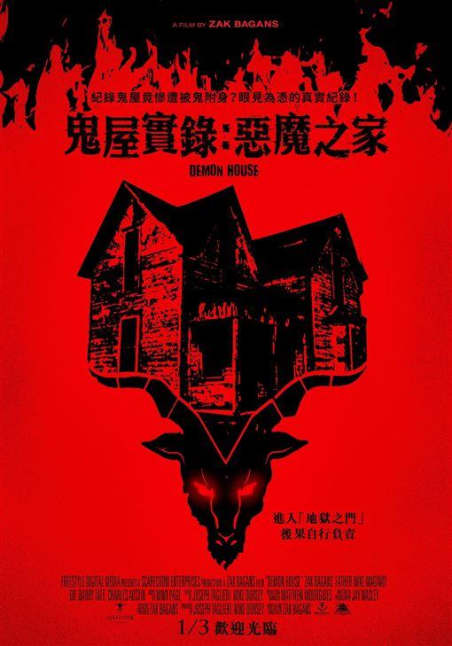 《鬼屋實錄:惡魔之家》/暗光鳥提供 ID-2284108