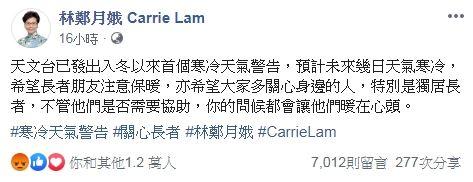 香港,反送中,林鄭月娥,保暖,心寒(圖/翻攝自林鄭月娥臉書)