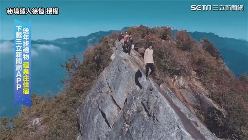 ▲行走在稜線上相當驚險。(圖/秘境獵人 徐愷 授權)