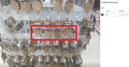 網友在臉書罷韓社團「公民割草行動」PO文,發現賣場販售的國字鑰匙圈被人排列著諷刺韓國瑜的話語,臉書
