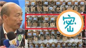 韓國瑜,國字鑰匙圈,組合圖