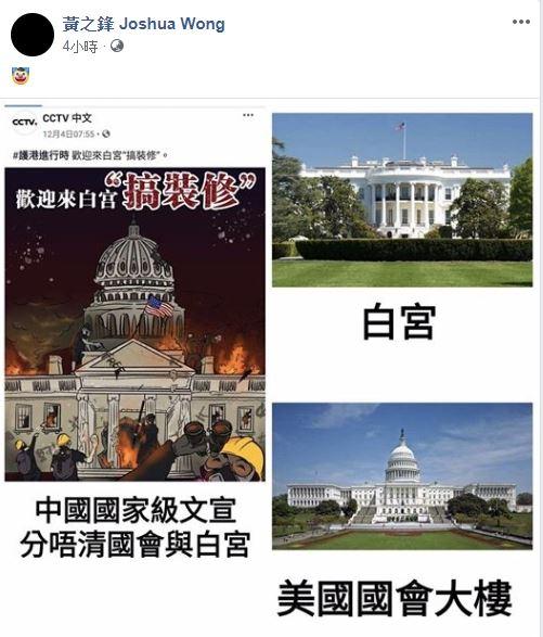 中國,央視,白宮,國會山莊,出征(圖/翻攝自黃之鋒臉書)