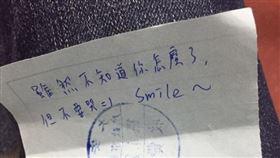 失戀,紙條,安慰,偶像劇,公車(翻攝自Dcard)