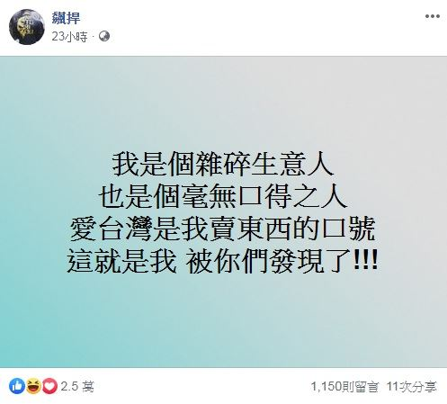 館長直播崩潰了 反常吐:愛台灣是我賣東西的口號(圖/翻攝自寶寶愛館長YouTube)