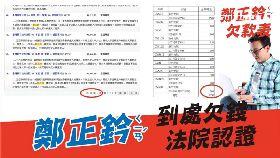 V(業配)鄭宏輝澄清091112