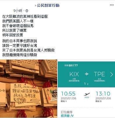 繪馬,公民割草行動PO文,臉書
