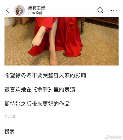 徐冬冬,粉瘤,醫美,中國第一美胸,炒新聞,乳 圖/微博