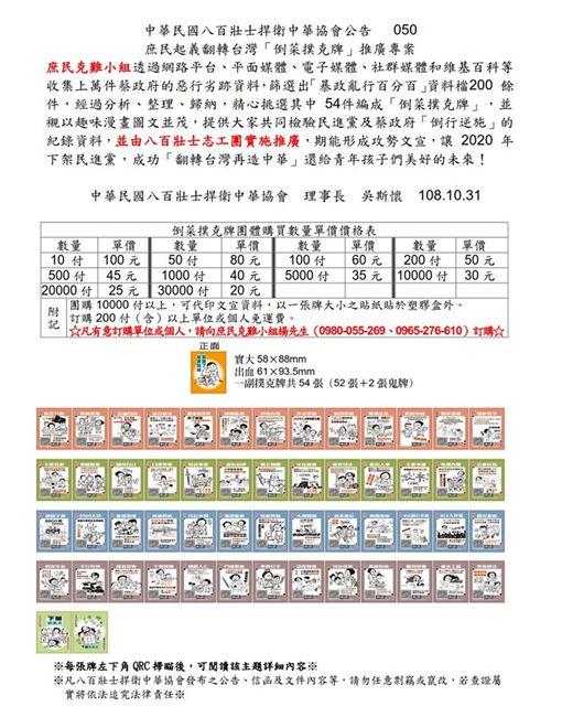 挺韓撲克牌(圖/翻攝自八百壯士捍衛權益臉書)