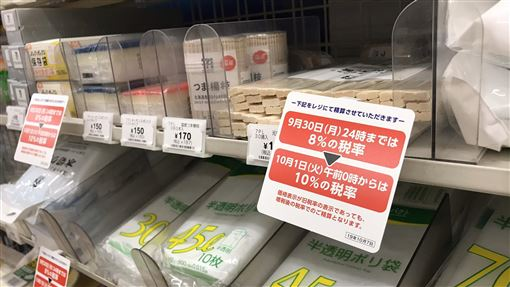 日本消費稅調漲  商品價格標籤更新日本消費稅率1日起漲至10%,商店物品標價更新。圖為位於東京都港區的超商。中央社記者楊明珠東京攝  108年10月1日