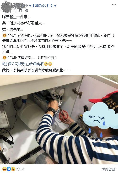 換新濾心!外勞喝完集體「喉嚨痛打噴嚏」 技師尷尬回這句(圖/爆怨公社臉書)